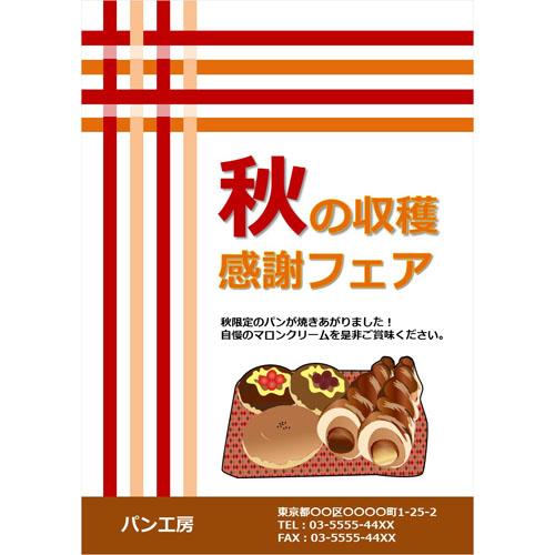 チラシ(おすすめメニュー・ベーカリー)(A4・タテ)