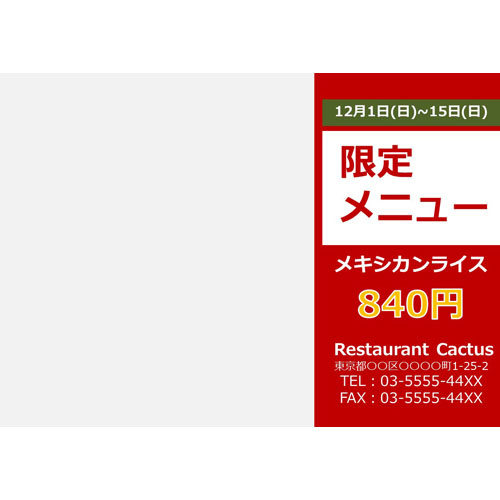チラシ(おすすめメニュー・レストラン)(A4・ヨコ)