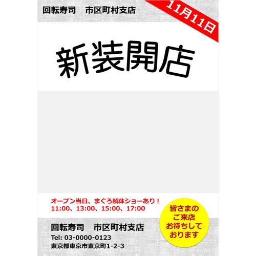 チラシ(オープン・寿司店)(A4・タテ)