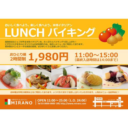 チラシ(店舗紹介・イタリアンレストラン)(A4・ヨコ)