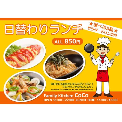 チラシ(店舗紹介・レストラン)(A4・ヨコ)