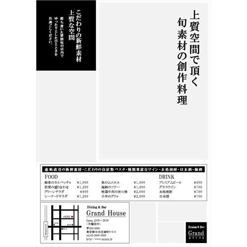 チラシ(店舗紹介・レストラン)(A4・タテ)