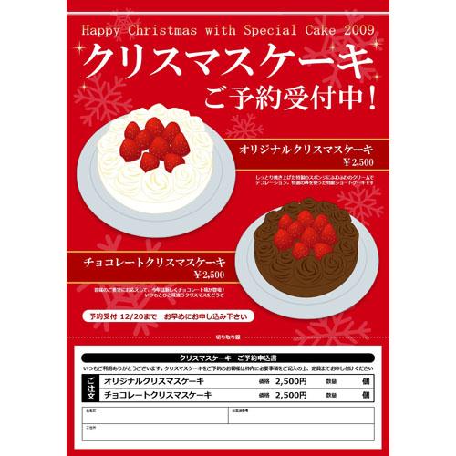 チラシ(予約受付・ケーキ店)(A4・タテ)