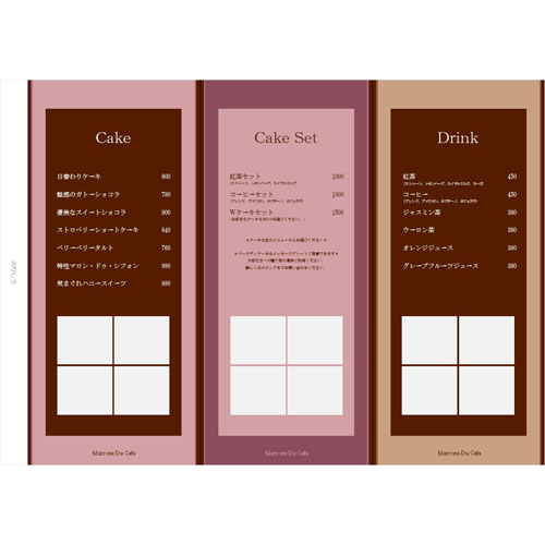 メニュー(カフェ)(A4・ヨコ)