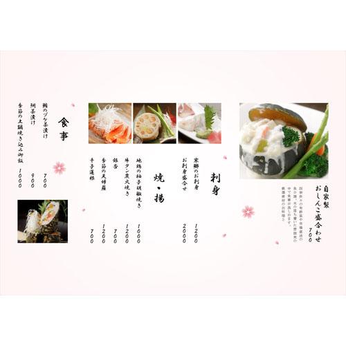 メニュー(和食店)(A4・ヨコ)