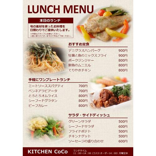 メニュー(レストラン)(A4・タテ)