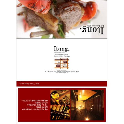 パンフレット(レストラン)(A4・タテ)