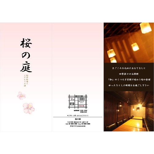 パンフレット(和食店)(A4・ヨコ)