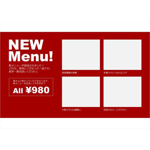 POP(新メニュー・レストラン)(A4・ヨコ)