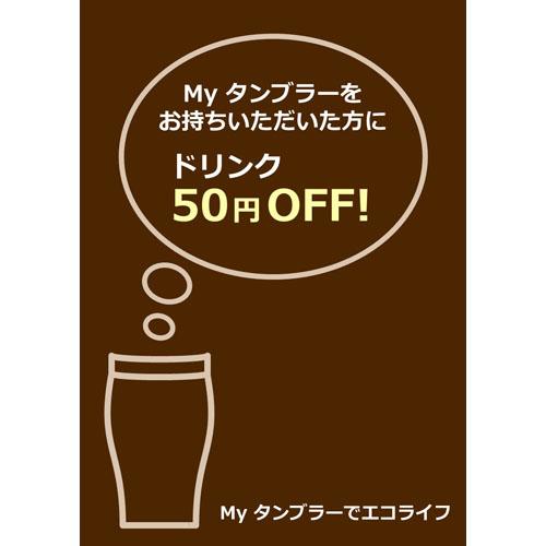 POP(イベント・カフェ)(A4・タテ)