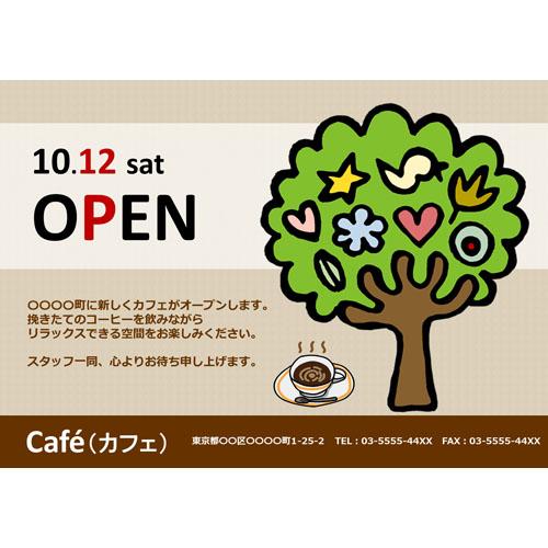 ポスター(オープン・カフェ)(A3・ヨコ)