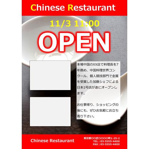 ポスター(オープン・中華料理店)(A3・タテ)