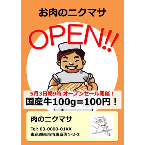 ポスター(オープン・精肉店)(A3・タテ)