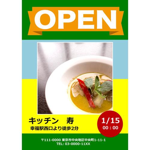 ポスター(オープン・レストラン)(A3・タテ)