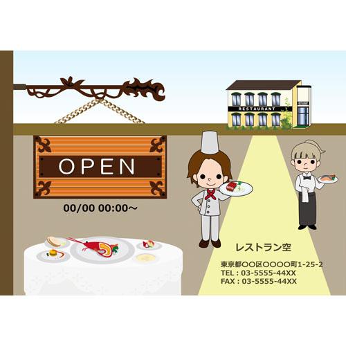 ポスター(オープン・レストラン)(A3・ヨコ)