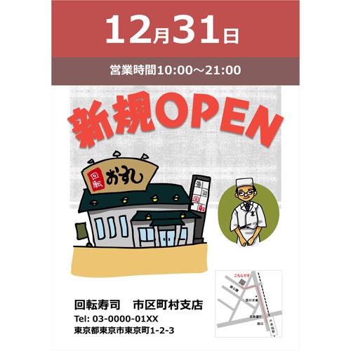 ポスター(オープン・寿司店)(A3・タテ)