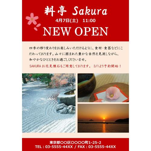 ポスター(オープン・和食店)(A3・タテ)