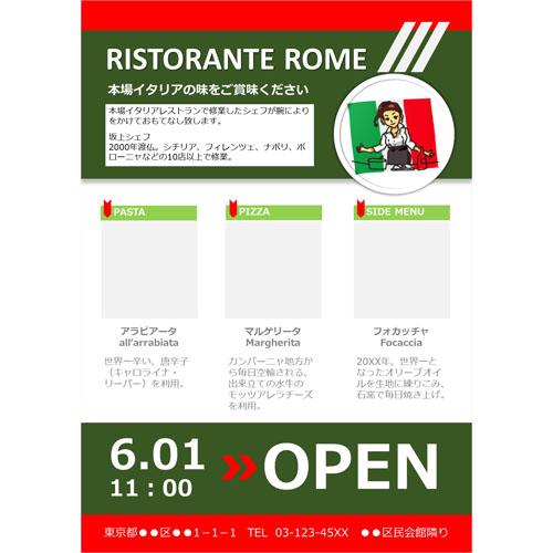 ポスター(オープン・イタリアンレストラン)(A3・タテ)