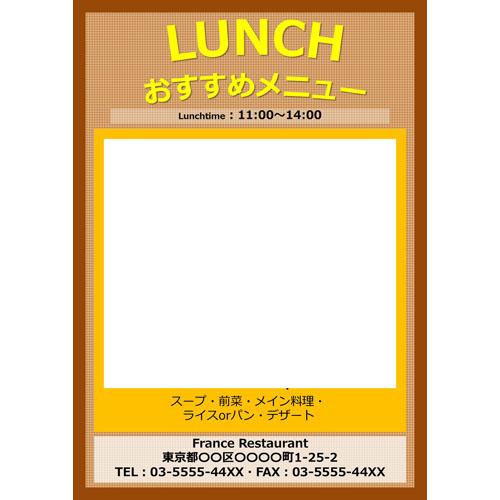 ポスター(おすすめメニュー・レストラン)(A3・タテ)