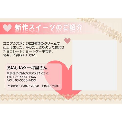 ポスター(おすすめメニュー・ケーキ店)(A3・ヨコ)