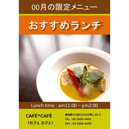 ポスター(おすすめメニュー・カフェ)(A3・タテ)