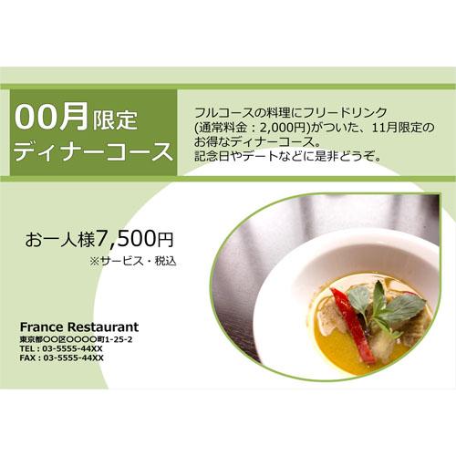 ポスター(おすすめメニュー・レストラン)(A3・ヨコ)
