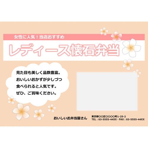 ポスター(おすすめメニュー・弁当店)(A3・ヨコ)
