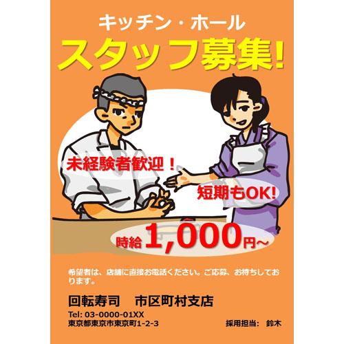 ポスター(スタッフ募集・寿司店)(A4・タテ)