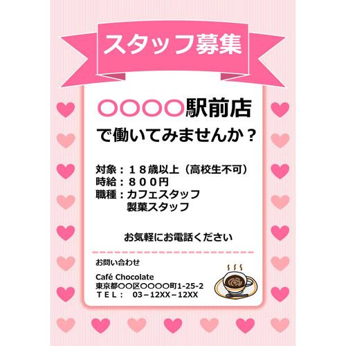 ポスター(スタッフ募集・ケーキ店)(A4・タテ)