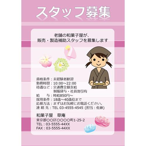 ポスター(スタッフ募集・和菓子店)(A4・タテ)