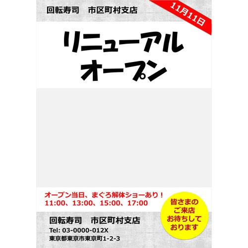 ポスター(リニューアル・寿司店)(A3・タテ)