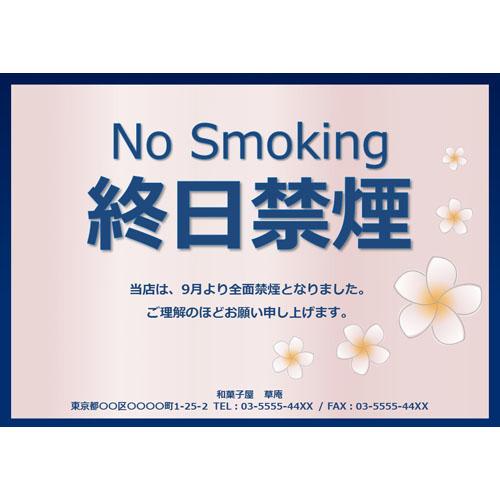 ポスター(禁煙のお願い)(A4・ヨコ)