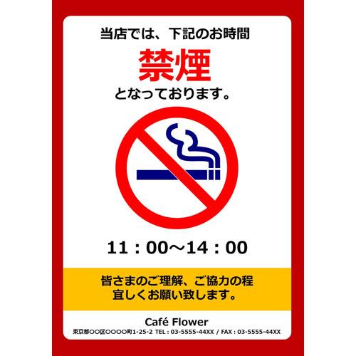 ポスター(禁煙のお願い)(A4・タテ)