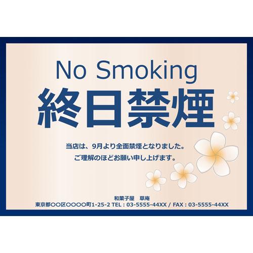 ポスター(禁煙のお願い)(A3・ヨコ)