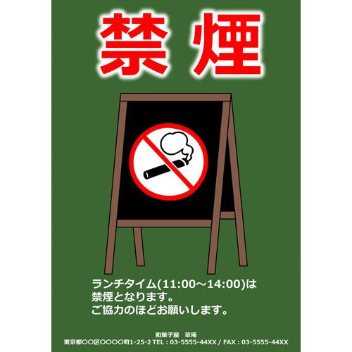 ポスター(禁煙のお願い)(A3・タテ)