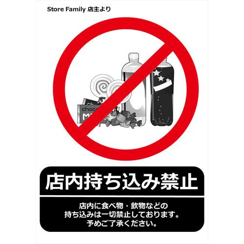 ポスター(持ち込み禁止)(A4・タテ)
