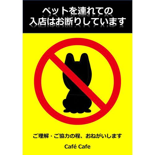 ポスター(お断り)(A4・タテ)