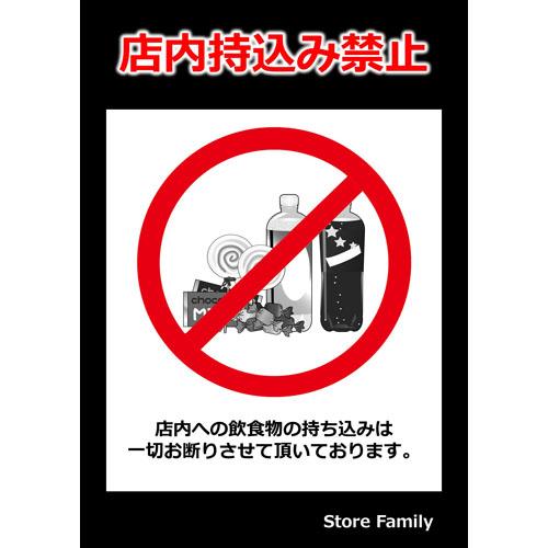 ポスター(持ち込み禁止)(A3・タテ)