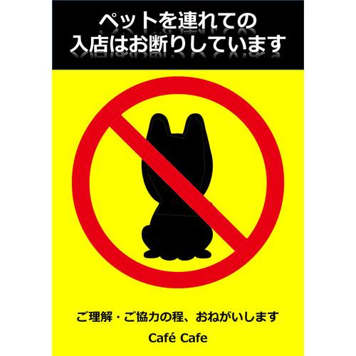 ポスター(お断り)(A3・タテ)