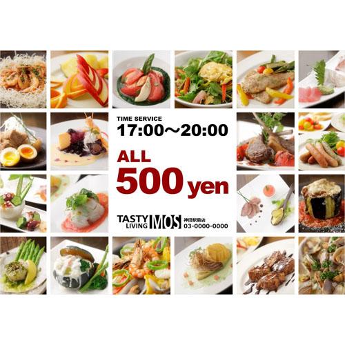 ポスター(店舗紹介・レストラン)(A3・ヨコ)