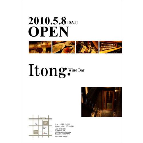 ポスター(オープン・バー)(A4・タテ)