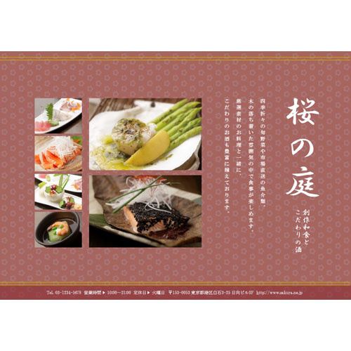 ポスター(店舗紹介・和食店)(A4・ヨコ)