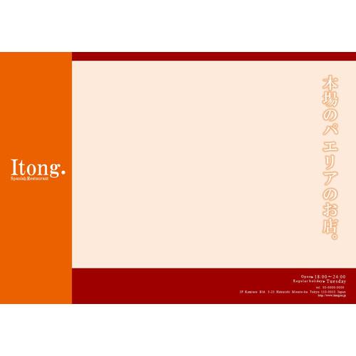 ポスター(店舗紹介・レストラン)(A4・ヨコ)