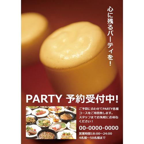 ポスター(予約受付中・レストラン)(A4・タテ)