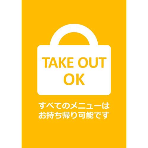 ポスター(お持ち帰りOK)(A4・タテ)