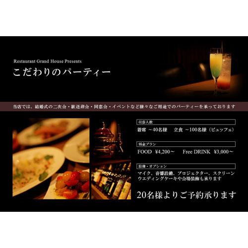 ポスター(予約受付中・レストラン)(A4・ヨコ)