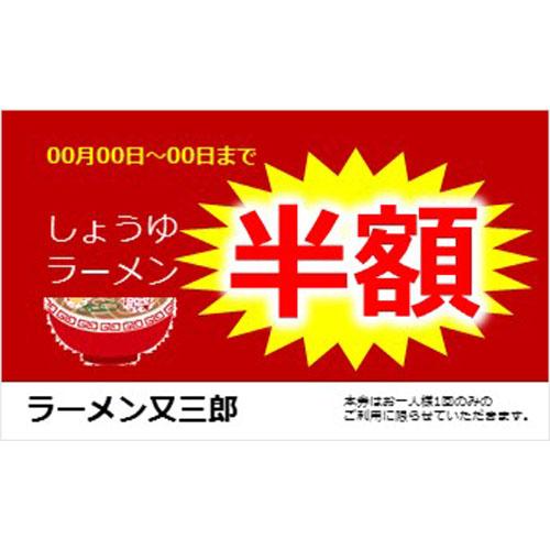割引チケット(ラーメン店)(91×55MM・ヨコ)