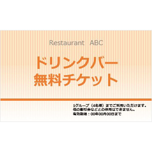 割引チケット(レストラン)(91×55MM・ヨコ)