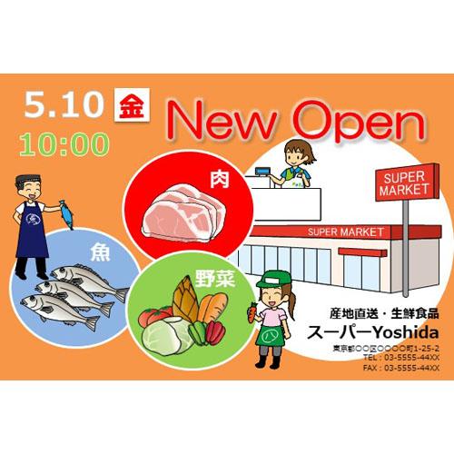 DM(オープン)(ハガキ・ヨコ)