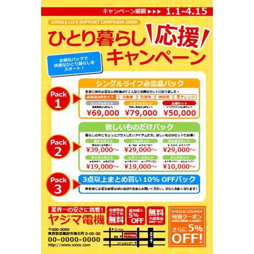 DM(セール)(ハガキ・タテ)
